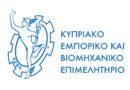<strong>Κύριος Δικαιούχος</strong><br />Κυπριακό Εμπορικό και Βιομηχανικό Επιμελητήριο – ΚΕΒΕ